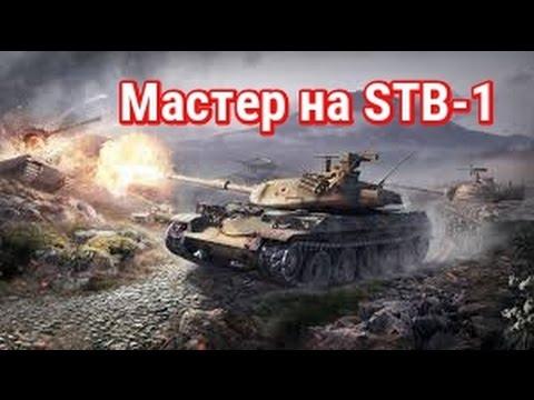Мастер на STB 1 Master STB 1