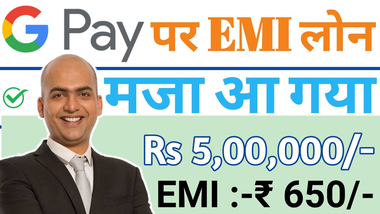 Instantaneous Individual Loan - Google Pay|| Rs 3,50,000 Bank Evidence|No Income Slips|Google Pay EMI Loan thumbnail
