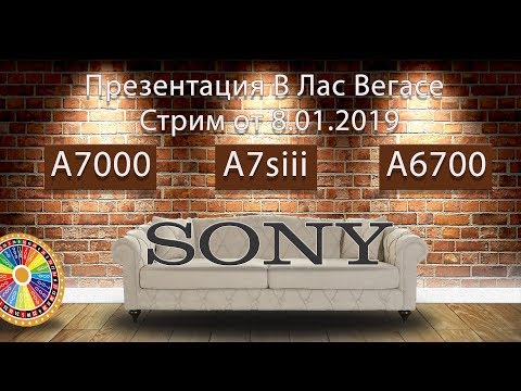 Imminent Release Sony A7Siii & Sony A7000 CES 2019 Day 1 - игровое