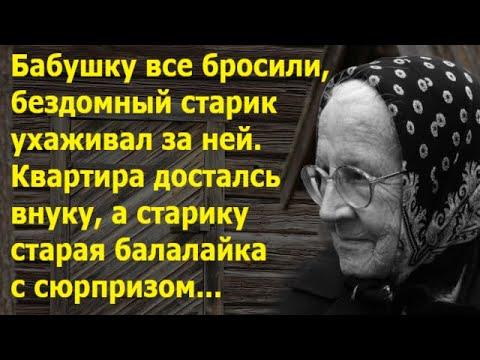 Бабушку все бросили, а бездомный ухаживал. И досталась ему балалайка с сюрпризом. Истории из жизни