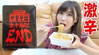 【オワタ】ペヤング激辛MAXEND食べてみたら・・・