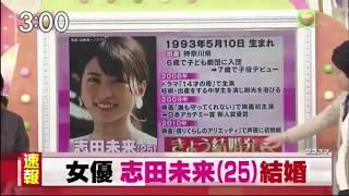 「TV」25歲女優志田未来結婚報導