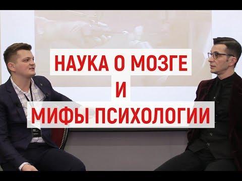 Наука о мозге и мифы психологии. Андрей Курпатов и Илья Мартынов