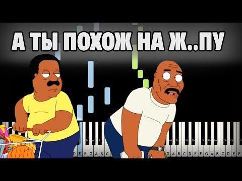 Шоу Кливленда - А ты похож на жопу на пианино
