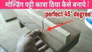 How to cut molding wood molding 45° degree katra ! Wood window farem katra