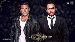 حصريا - عمرو دياب وتامر حسنى 2020   Duet Tamer Hosny Ft Amr Diab