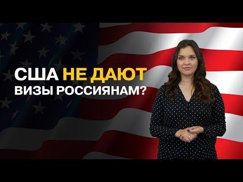 США НЕ ДАЕТ ВИЗЫ РОССИЯНАМ. Виза в США 2018 🇺🇸️