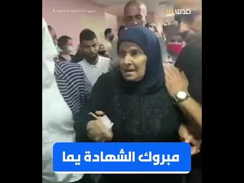 والدة الشيهد شيحة:مبروك الشهادة يما