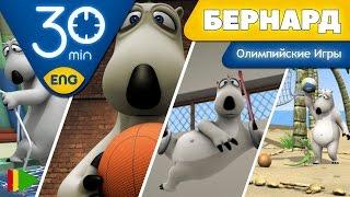 БЕРНАРД: Олимпийские Игры | 30 минут (Подборка)