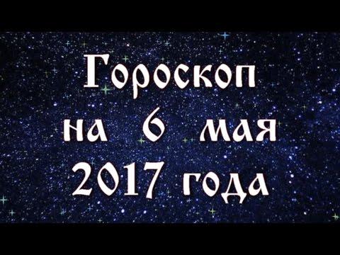 Видео гороскоп 2017