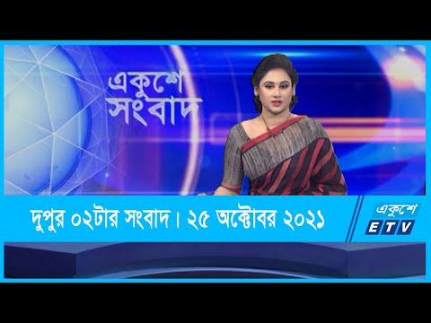 02 PM News || দুপুর ০২টার সংবাদ || 25 October 2021 || ETV News