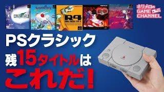 プレイステーションクラシック未発表15タイトル予想PlaystationPSminiclassic
