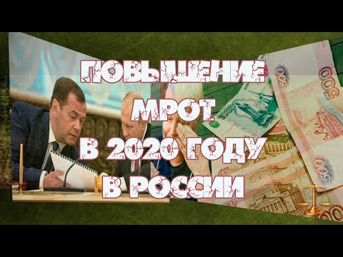 МРОТ в 2020 году в России с 1 января
