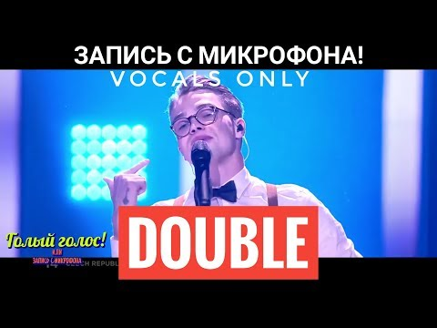 Голос с микрофона: Mikolas Josef - Lie To Me (Голый Голос) Евровидение 2018