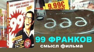 99 франков смысл фильма Потребитель это и есть товар