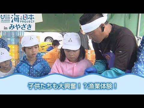 浦城小学校漁業授業 日本財団 海と日本PROJECT in みやざき 2018 #04
