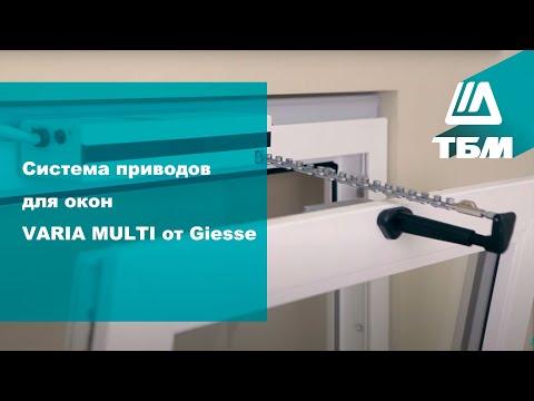 Система приводов для окон VARIA MULTI от Giesse