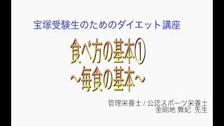 宝塚受験生のダイエット講座〜食べ方の基本①毎食の基本〜のサムネイル