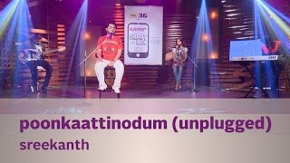 Poonkaattinodum (unplugged) - Sreekanth (Kappa TV Shoot an Idea SOTD)