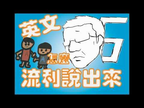 一招教你英文怎麼流利滑出來-www.six.com.tw