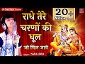 राधे तेरे चरणों की धूल जो मिल जाए - Radhe Tere Charno Ki | Saijal Kumar video download
