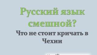 Русский язык смешной? Что не стоит кричать в Чехии 1