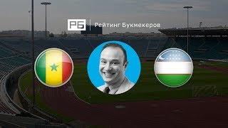 Прогноз Константина Генича: Сенегал — Узбекистан