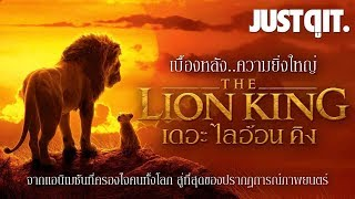 รู้ไว้ก่อนดู THE LION KING เบื้องหลัง..ปรากฏการณ์ภาพยนตร์แห่งปี! #JUSTดูIT