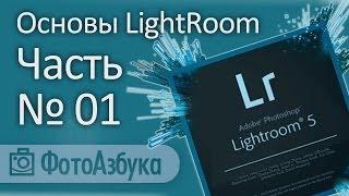 Уроки по LightRoom - Основы 01 | Фотоазбука