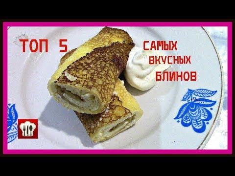ТОП 5 Самых Вкусных Рецептов Блинов на Масленицу