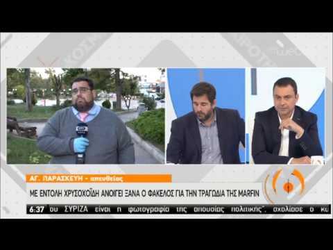 Με εντολή Χρυσοχοϊδη ανοίγει ξανά ο φάκελος για την τραγωδία της Marfin | 06/05/2020 | ERT