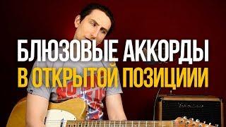 Как играть Блюз - Блюзовые Аккорды в открытой позиции - Уроки игры на гитаре Первый Лад