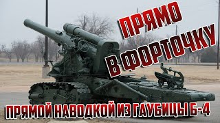 Howitzer B-4 - From Stalin's sledgehammer direct fire