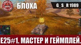 WoT Blitz - E25 #1  Мастер, геймплей, фарм - World of Tanks Blitz (WoTB)