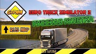 Euro Truck Simulator 2 с модами 1.32⭐Русская Рулетка⭐Пиар каналов⭐СТРИМ