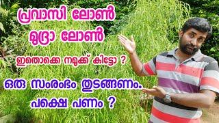 ഫാം തുടങ്ങാൻ ലോൺ   mudra pravasi loan   MM Farm