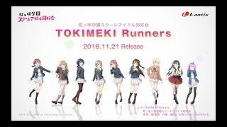 試聴動画TOKIMEKIRunners/虹ヶ咲学園スクールアイドル同好会