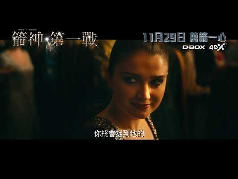"""""""ROBIN HOOD"""" Main Trailer"""