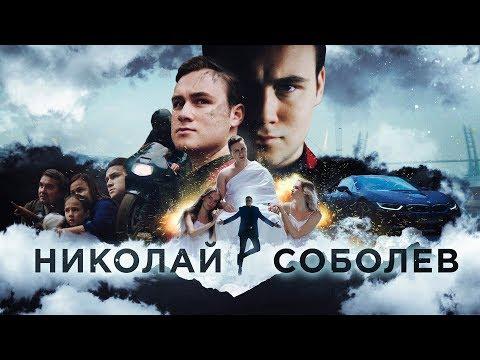 SOBOLEV - НИКОЛАЙ [ПРЕМЬЕРА ЛУЧШЕГО КЛИПА]