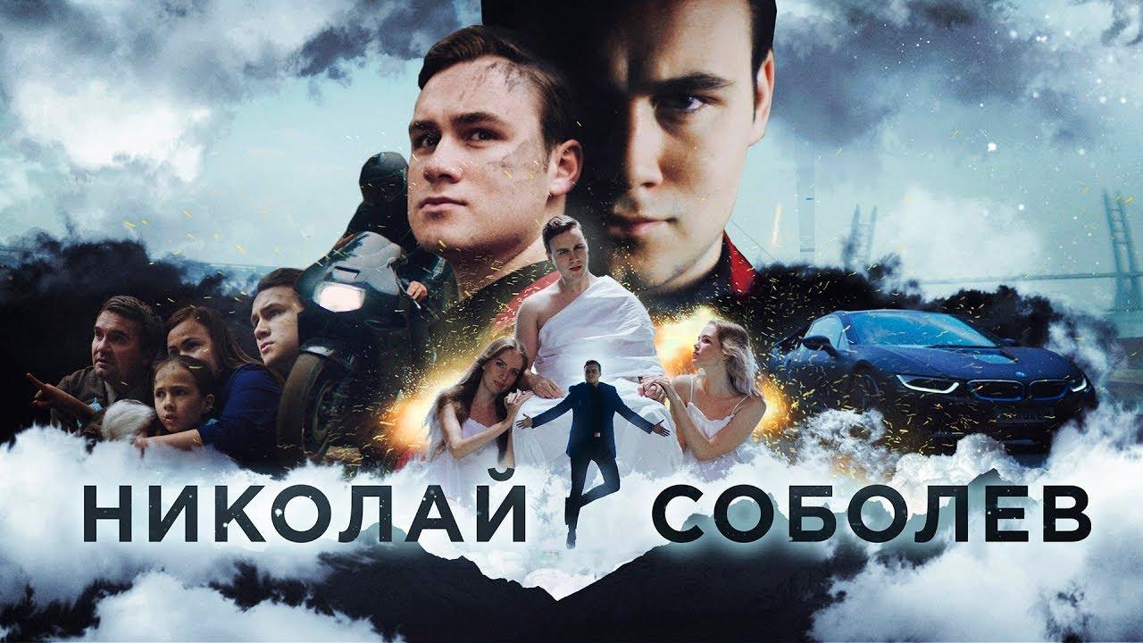 Sobolev — Николай
