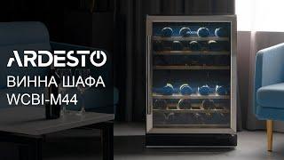 Винна шафа Ardesto WCBI-M44