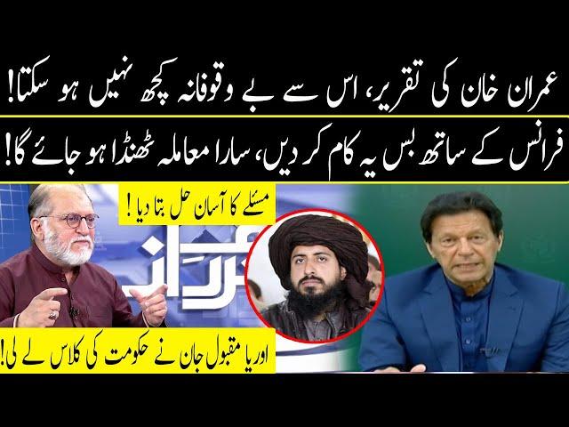 عمران خان کی تقریر اس سے بے وقوفانہ کچھ نہیں ہو سکتا،  اوریا مقبول جان