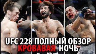ИТОГИ СЕГОДНЯШНЕГО КРОВАВОГО UFC 228! ЗАБИТ УНИЧТОЖИЛ, ВУДЛИ ЧТО ТЫ ТВОРИШЬ? UFC review