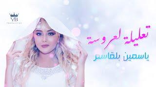 تعليلة لعروسة | ياسمين بلقاسم - taalila | Yasmine Belkacem تحميل MP3