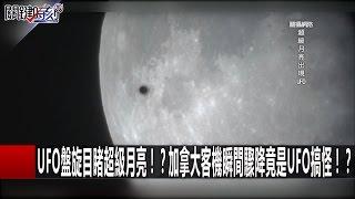 UFO盤旋目睹超級月亮!? 加拿大客機瞬間驟降竟是UFO搞怪!? 20161117 傅鶴齡 關鍵時刻