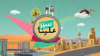اغاني حصرية جاسم محمد - حياك الكويت | 2018 تحميل MP3