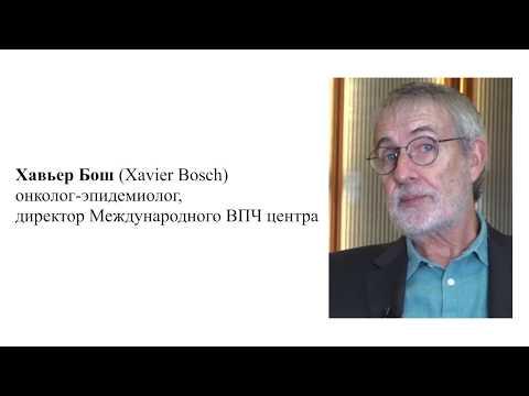 О ВПЧ рассказывает Хавьер Бош