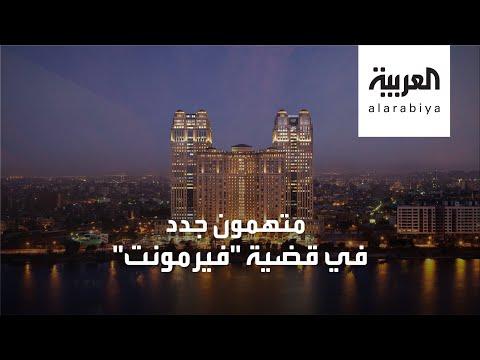 العرب اليوم - شاهد: اتهامات تطال أبناء مشاهير في قضية