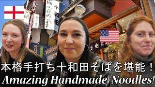 【十和田】外国人女性が浅草の本格手打ち蕎麦を味わう!/ Amazing Handmade Soba In Asakusa!