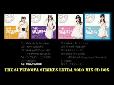 StylipSのアルバム「THE SUPERNOVA STRIKES」全曲を1人ずつ分けてみたwwwwww